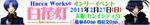 hacca-tou_bnr_b.jpg